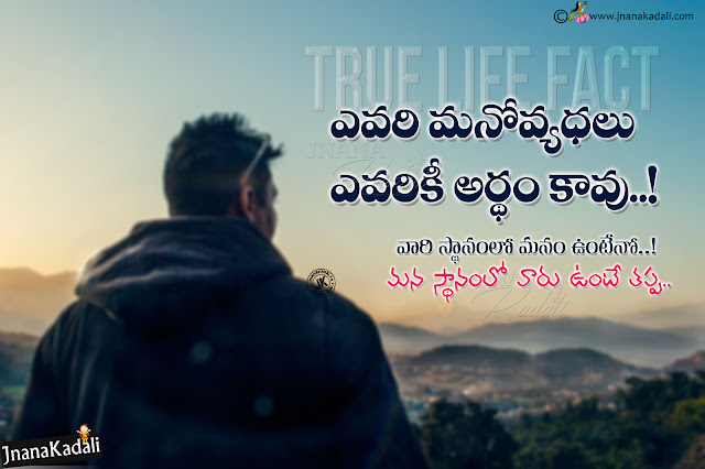famous telugu quotes on life, best words on life in telugu, life quotes in telugu, telugu inspirational messages