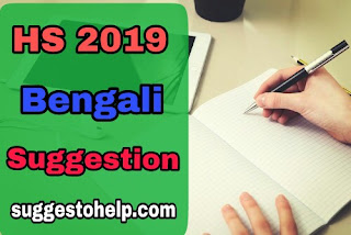 HS Bengali Suggestion 2019, bengali suggestion for hs 2019