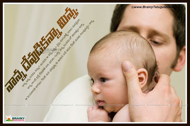 Telugu Father Quotes, Nanna Telugu Quotes with Images, Best Telugu Fathers day Quotes with Images, Father Quotes in Telugu, Telugu father Quotes with Wallpapers, Best Telugu Fathers Day Quotes,Telugu Father's Day Quotes, Father's Day greetings quotes wallpapers, Best Father's Day wallpapers picture messages for whatsapp messenger, Father's Day Best Telugu quotes for friends, Father's Day Greetings for father,Here is a Telugu Language Father Messages for Daughter, Father Cool Quotes in Telugu Language, father Quotes Pictures and Nice Images online, Beautiful father Quotations online, New Telugu Nanna Kavithau Pictures, I Love You Daddy Telugu Quotes.