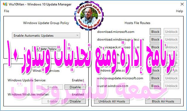 برنامج إدارة ومنع تحديثات ويندوز 10  Wu10Man – Windows 10 Update Manager 2.1.0