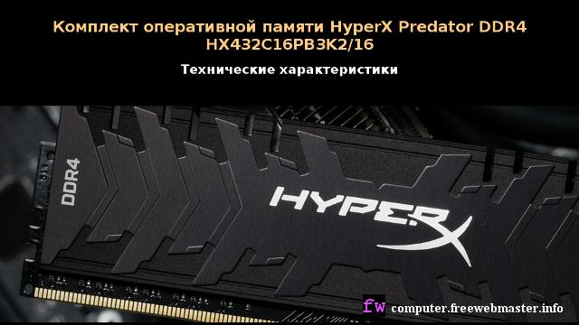 Комплект оперативной памяти HyperX Predator DDR4 HX432C16PB3K2/16. Технические характеристики.