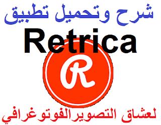 شرح وتحميل تطبيق Retrica لعشاق التصوير الفوتوغرافي