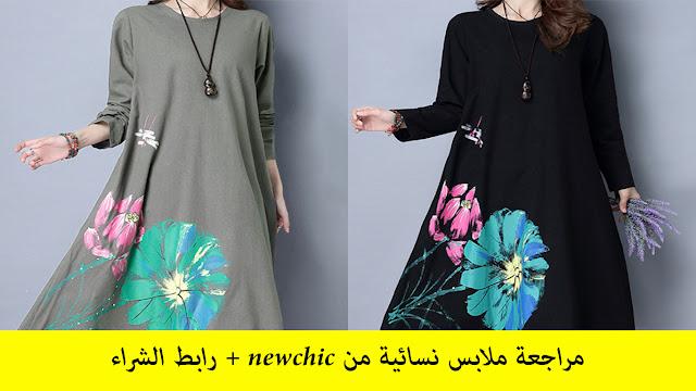 مراجعة ملابس نسائية من newchic + رابط الشراء