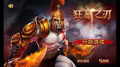 تحميل لعبة God Of War Mobile Edition مهكرة للاندرويد ( آخر اصدار )