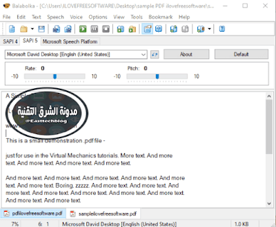 أفضل طريقة لتحويل ملف PDF الى كلام مسموع مجاناً