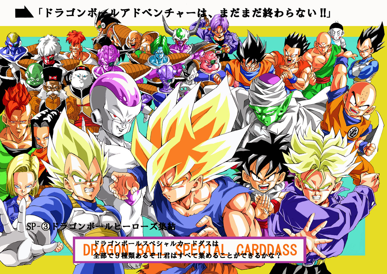 Dragon Ball AF - After The Future: March 2013