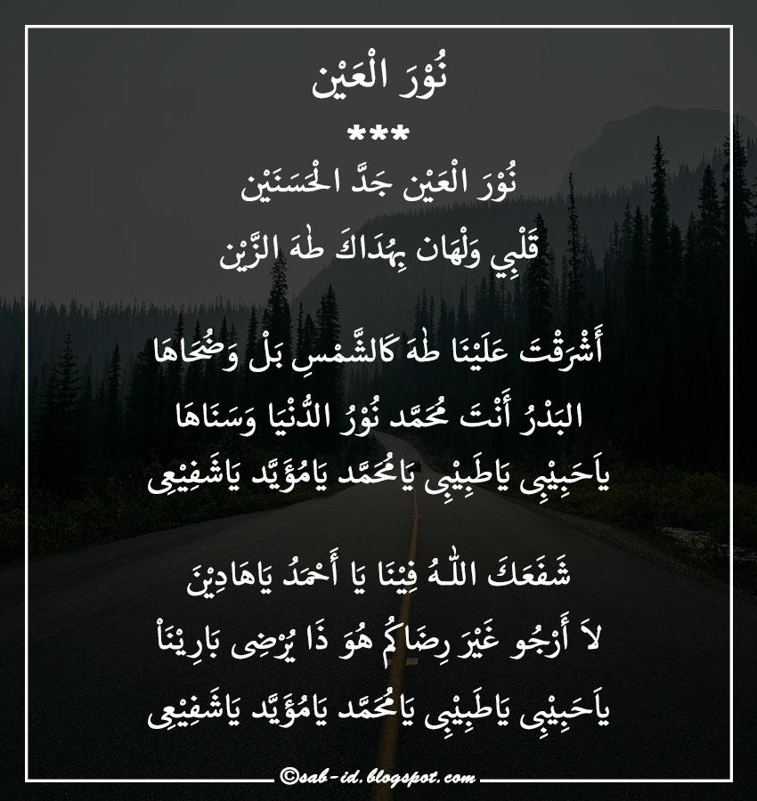 Teks Sholawat Nurol 'Ain Jaddal Hasanain