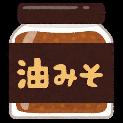 油味噌のイラスト