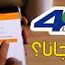 كيفية الحصول على أنترنت مجاني 4G إتصالات الجزائر للأندرويد
