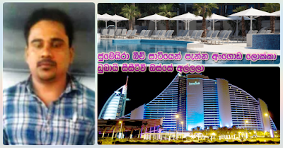 Angoda Lokka who escaped from Jumaira Beach party ... apprehended through Dubai CCTV