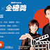 【friDay影音】2019金穗獎 免費序號