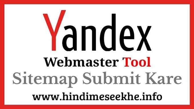 Yandex Webmaster Tool Me Blog Sitemap Kaise Submit Kare Aur Iske Fayde Kya Hai