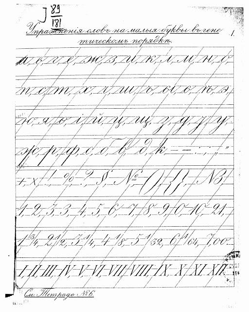 Русские прописи, составленные согласно указаниям училищного при.