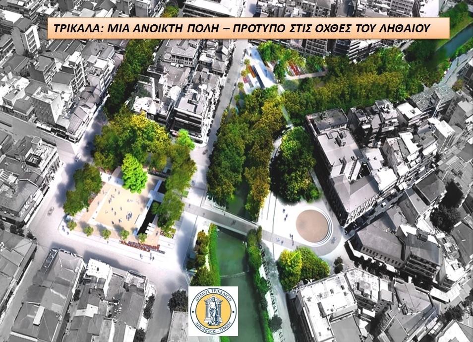 Πώς αλλάζει το κέντρο των Τρικάλων με τα έργα των 10.000.000€