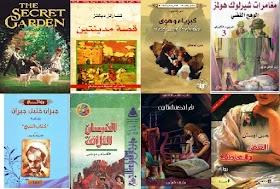تحميل روايات عربي انجليزي pdf