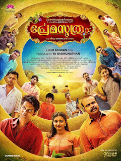 premasoothram malayalam dvd