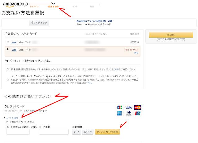 Vプリカ(手数料なし・情報漏えいの危険なしでクレジットカード決済できる)をAmazon.co.jpのレジに入力する方法を紹介。