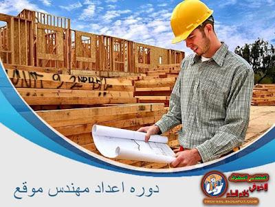 دورة اعداد مهندس موقع محترف للباشمهندس عمرو عادل من اقوي الدورات في التنفيذ