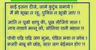 Funny Hindi Political Quotes Funny Pictures Blog Hindi Jokes