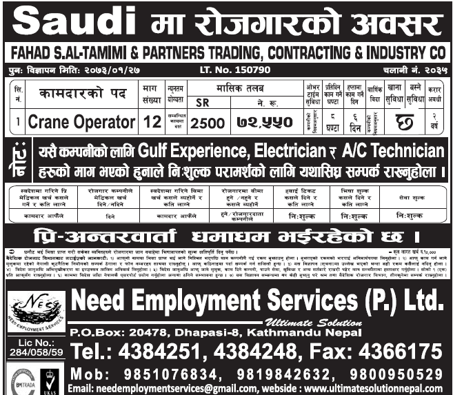 Free Visa & Free Ticket, Jobs For Nepali In Saudi Arabia, Salary -Rs.72,550/