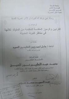 تحميل رسالة القرابين والرموز المقدسة pdf - عادل أحمد زين العابدين