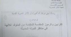 تحميل كتاب رسالة الحقوق لزين العابدين