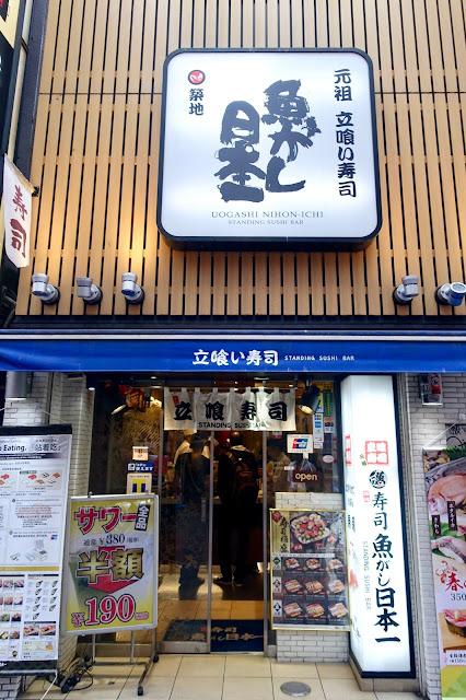 STANDING SUSHI BAR SHIBUYA TOKYO JAPAN