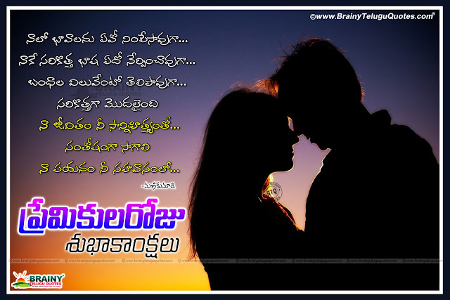 romantic love quotes in telugu, love hd wallpapers with quotes in telugu