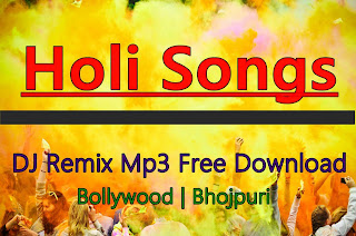 Happy Holi Songs Free Download
