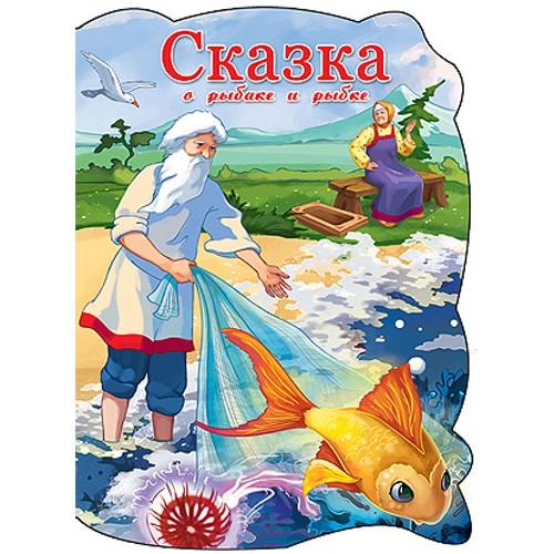 авторские сказки сказка о рыбаке и рыбке это