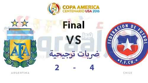 """للمرة الثانية على التوالي.. تشيلي يحصد لقب بطولة """"كوبا أمريكا"""""""