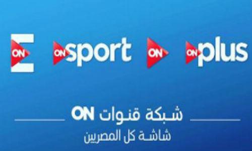 تردد قناة اون سبورت ON Sport على قمر النايل سات تذيع مباراة مصر وتونس اليوم