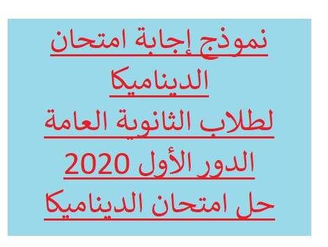 نموذج إجابة امتحان الديناميكا لطلاب الثانوية العامة الدور الأول 2020 - حل امتحان الديناميكا