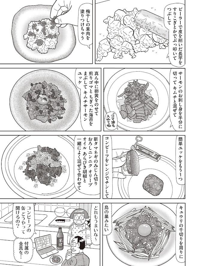1119 [EX MAX!] 2020.06 葉月あや RaMu 大浦真奈美 他