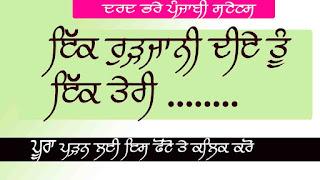 Yaad punjabi commpents | miss you status in | punjabi  punjabi ghaint status