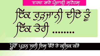 Yaad punjabi comments | punjabi punjabi ghaint status - Punjabi