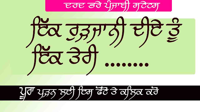 Yaad punjabi commpents | miss you status in | punjabi  punjabi ghaint status