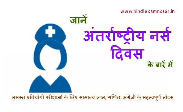 Know About International Nurses Day in Hindi