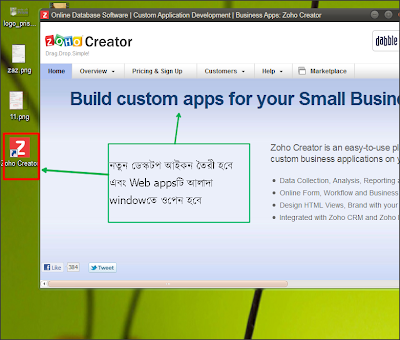 আপনার প্রিয় Web Appsগুলো launch করুন ডেস্কটপ থেকেই!!