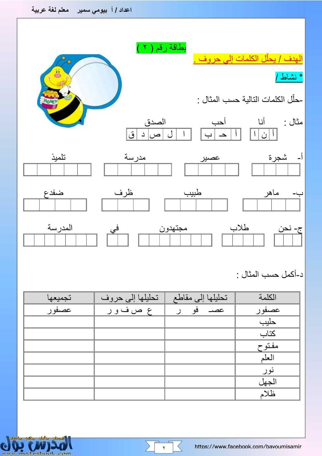 حل كتاب الدليل الى الكتابة العربية