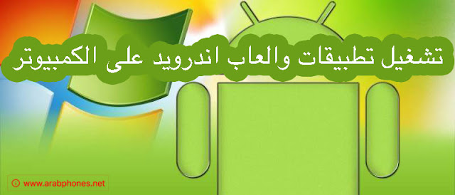 تشغيل تطبيقات والعاب اندرويد android على الكمبيوتر