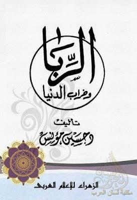 الربا وخراب الدنيا - حسين مؤنس , pdf