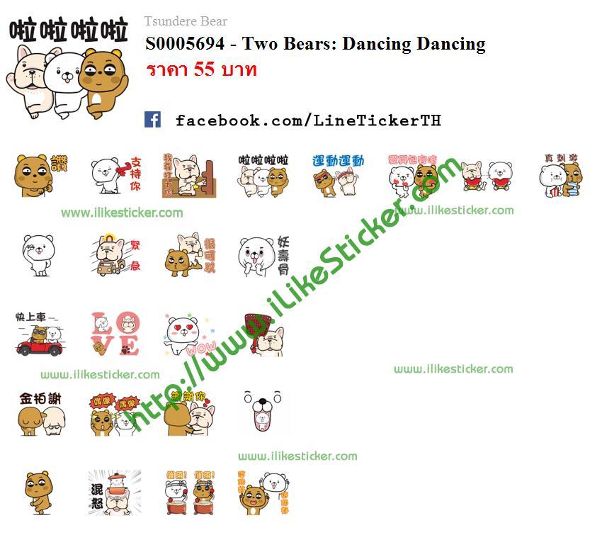 Two Bears: Dancing Dancing