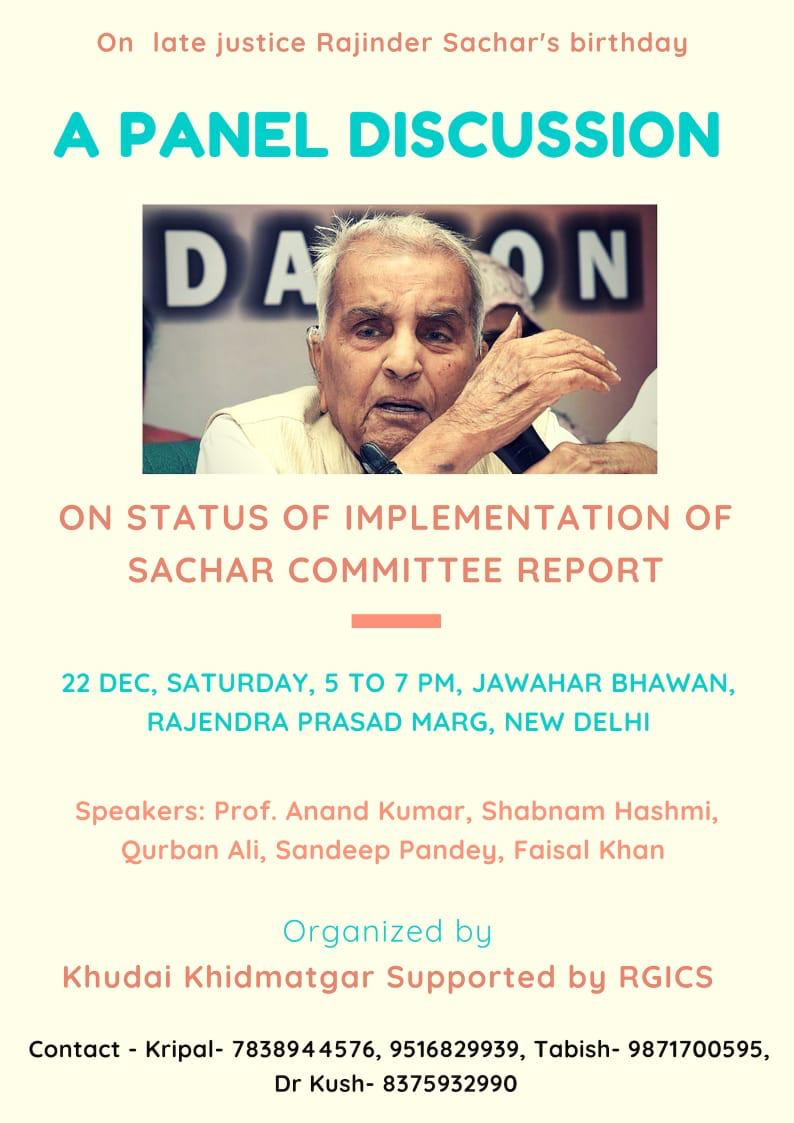 sachar committee recommendations
