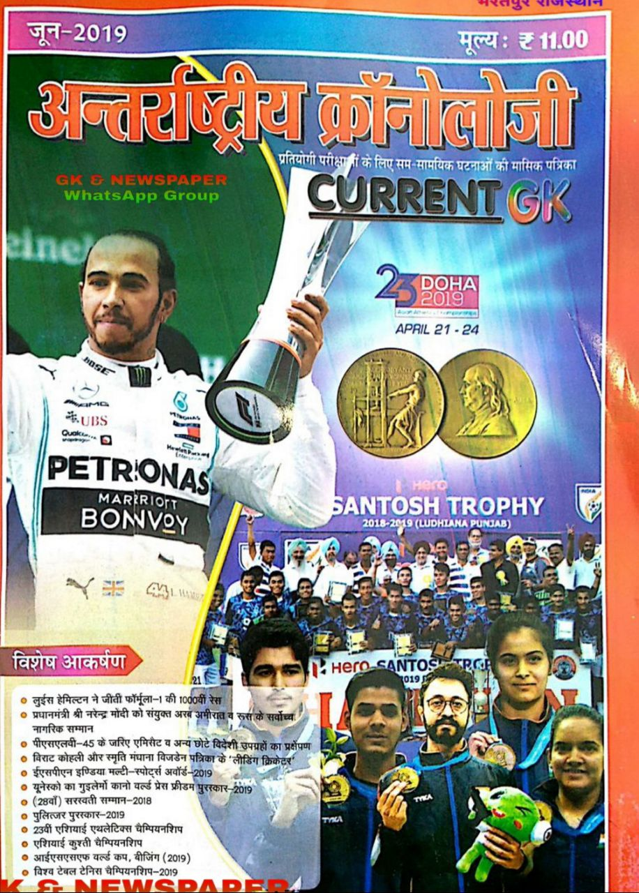 International Chronology June 2019 Current GK in Hindi - SscTyari