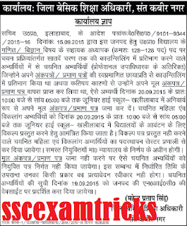 Sant Kabir Nagar JRT Math-Science Appointment News