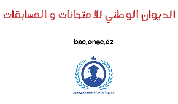 bac.onec.dz 2019