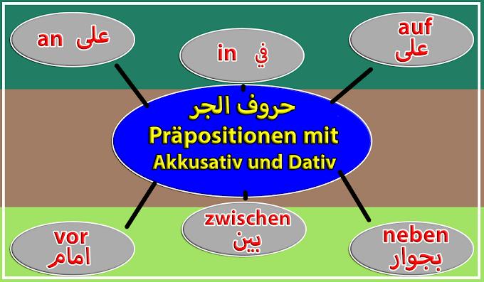 الجزء 3 : شرح مفصل لدرس احرف الجر التي تأتي مع الاكوزاتيف والداتيف Präpositionen mit Akkusativ und Dativ