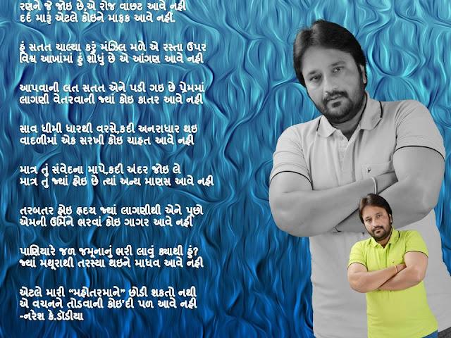 रणने जे जोइ छे,ए रोज वाछट आवे नही Gujarati Gazal By Naresh K. Dodia