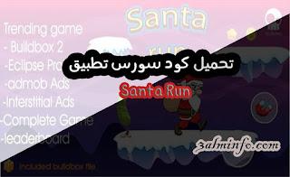 تحميل كود سورس تطبيق Santa Run